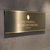 旅の羅針盤:IHG修行で初! ストリングスホテル東京インターコンチネンタルに泊まってみました。 ※品川駅に隣接した「別世界」がありました。