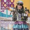 ロボコンマガジン2013年5月号