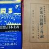 ユリア・ブレニナ「日蓮主義と日本主義ーー田中智学における「日本による世界統一」というビジョンをめぐってーー」を読んで
