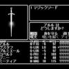 リルガミンサーガ #2ダイヤモンドの騎士日記:マジックソードはあっさり倒れた