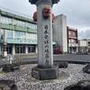 九州自然歩道 85日目 ここが日本発祥の地 鹿児島県霧島市国分敷根~霧島神宮 2021年2月13日