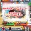 【カムトラ】闘技場攻撃おススメパーティー(猛毒編)