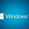Windows10でネットが切れたり、速度が遅くなる時の対処方法