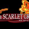 【サガ スカーレットグレイス】よくある質問・テンプレまとめ【知っておくと良い事】