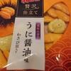【新発売】柿の種 贅沢仕立て<ウニ醤油&トリュフソルト>レビューと心理学的考察(おまけ)