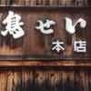 """京都伏見桃山で行列の出来る焼き鳥屋""""鳥せい 本店""""のアウトギリギリな残念なポイント3つ"""
