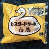 【東北道ドライブ】白鳥ケーキ