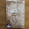 📚19-28進撃の巨人/10巻