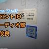 Power Mac i5 オーディオ部の改良【ダイジェスト版】