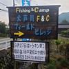 第19回トラウトキング選手権エキスパート第2戦 大芦川F&C プラ3回目