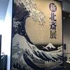 【感想】新・北斎展@森アーツセンターギャラリー