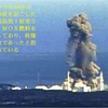 「3・11」東日本大震災と東電福島第1原発事故を早く忘れたい安倍政権は,2020東京オリンピックで原子炉核爆発事故をゴマカシつづけたい