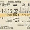 伊賀神戸→京都 乗車券・特急券