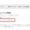 dカードGOLD 入会特典のiDキャッシュバック10,000円の使い道決定(SSDを購入)