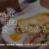 280食目「みんな【朝食】を食べているの?」厚生労働省[ 国民健康・栄養調査(平成29年)]のデータからその⑥