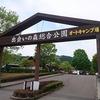 長男が大好きなキャンプ場(出会いの森総合公園オートキャンプ場)