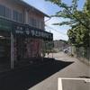 ラードの旨味!「ゆさか精肉店」@神戸市北区
