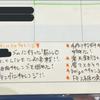 【手帳術】新しいことチャレンジで成長を実感!(+8月のチャレンジ振り返り)
