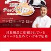 【懸賞当選】至福のディップタイムキャンペーン