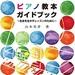 【イベントレポート】山本美芽先生 ピアノ教本セミナー第二回 終了しました!