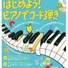 「はじめよう! ピアノでコード弾き」野村美樹子、坂本剛毅