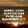 Ryzen2600xで自作PC完成から約半年-メンテ,小ネタ,改良計画,ZEN2について雑談
