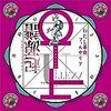 異端のアニメ劇中歌 J・A・シーザー 【わたし革命ファルサリア<<起源譜>> <<変身譜>>】