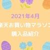 【2021年4月】楽天お買い物マラソン!いつもの定番品や子供グッズを購入☆