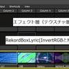 テクスチャリリック -RekordboxLyricの歌詞をオシャレに彩る-