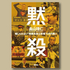 """#畠山理仁「黙殺 報じられない""""無頼系独立候補""""たちの戦い」"""