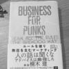 ヒップホップ好きがビジネス・フォー・パンクスを読んだ感想