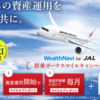 WealthNavi(ウェルスナビ)ロボアドバイザーがJALと提携 WealthNavi for JAL開始