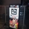 牛角 亀有南口店に食べ放題で行ってきました!クーポンでソフトドリンク飲み放題無料の太っ腹