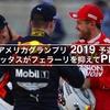 F1 アメリカグランプリ 2019 予選結果 ボッタスがフェラーリを抑えてPP!