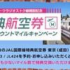 2019/10JAL関連のニュース(新規就航/ラウンジ改装、スタンプアプリ等)