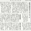 経済同好会新聞 第281号 「恩知らずが招く腐敗」