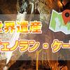 【シドニー】絶景シリーズ。世界最古の鍾乳洞Jenolan Caves(ジェノラン・ケーブ)。