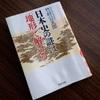 【読書記】日本史の謎は「地形」で解ける/竹村公太郎