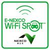 NEXCOのSA・PAでフリーWi-Fiが大幅改善。導入は2017年3月1日から順次