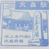 東海道本線(東京~熱海)