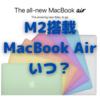 M2搭載MacBook Airの登場は意外に早い?〜エディオンでは1万円引きセールも実施中〜