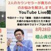 【予告8月28日20時~22時YoutubeLive】パートナーが5番お悩みの皆様おいでませ~彼は自由人だとあきらめましょう~