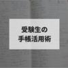 現役京大生が教える! 受験生の手帳活用術