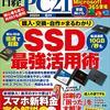 コラム「セミコン業界最前線」を更新。「ストレージの主役がHDDからSSDに交代」