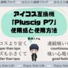 【Pluscig P7】アイコス互換機のプラスシグの使用感と使い方【結論:最高でした】