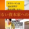 【読書まとめ】サラリーマンは300万円で小さな会社を買いなさい/三戸 政和