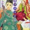 D・キッサン/千歳ヲチコチ(全8巻)