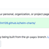 Helm ChartsをGitHub Pagesで公開する
