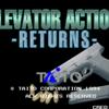 私のアーケードゲーム履歴書 エレベーターアクションリターンズ