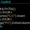【Excel VBA学習 #56】列を挿入する